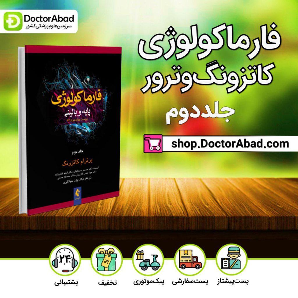 فارماکولوژی پایه و بالینی کاتزونگ (جلد۲)