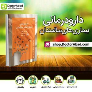 دارودرمانی بیماری های سالمندان