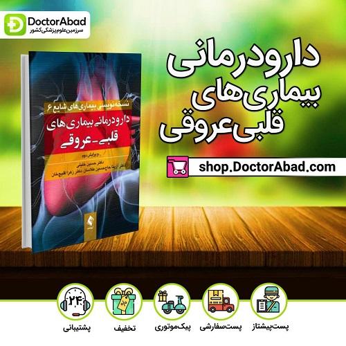 دارودرمانی بیماریهای قلبی- عروقی
