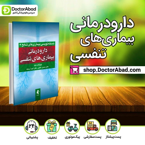 دارودرمانی بیماری های تنفسی