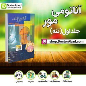 کتاب آناتومی مور جلد 1(تنه)