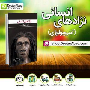 کتاب نژادهای انسانی آنتروپولوژی
