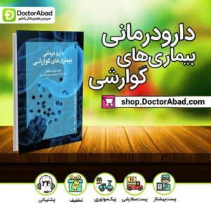 دارودرمانی بیماری های گوارشی