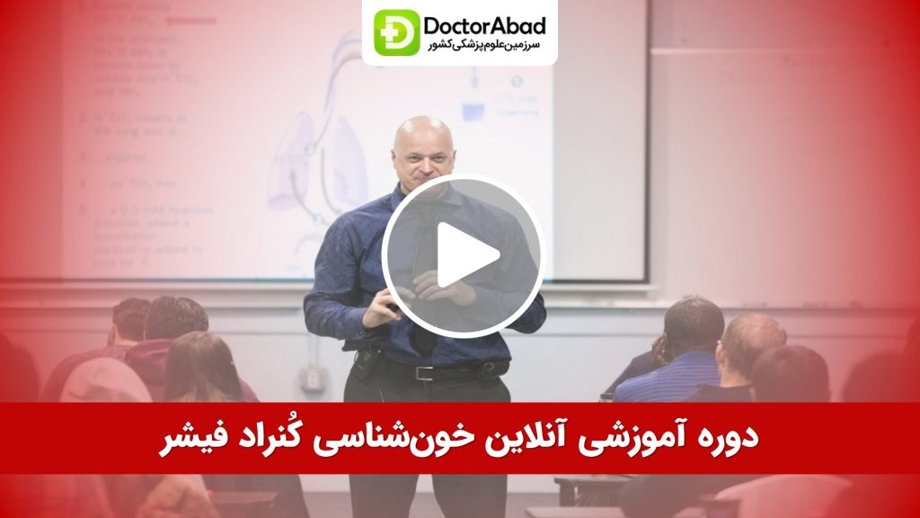 دوره آموزشی آنلاین کاپلان کُنراد فیشر (Kaplan Conrad Fischer) : خون شناسی