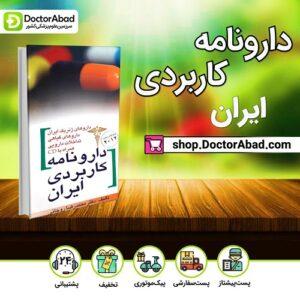 کتاب دارونامه کاربردی ایران