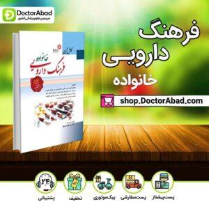 کتاب کامل ترین فرهنگ دارویی خانواده