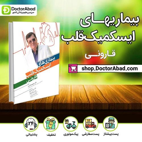 کتاب بیماری های ایسکمیک قلب