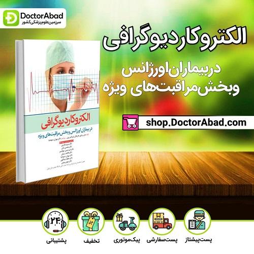 کتاب الکتروکاردیوگرافی در بیماران اورژانس و بخش مراقبت های ویژه