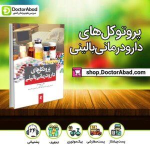 پروتوکل های دارودرمانی بالینی
