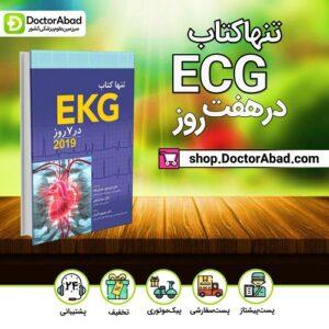 تنها کتاب EKG در هفت روز
