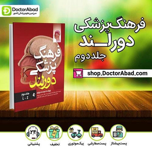 فرهنگ پزشکی دورلند جلد دوم