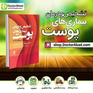 تشخیص و درمان بیماری های پوست