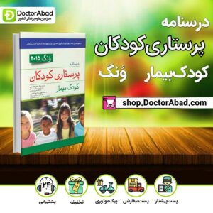 درسنامه پرستاری کودکان ونگ-کودک بیمار(انتشارات اندیشه رفیع)