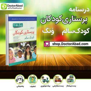 درسنامه پرستاری کودکان ونگ- کودک سالم(انتشارات اندیشه رفیع)