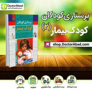پرستاری کودکان کودک بیمار