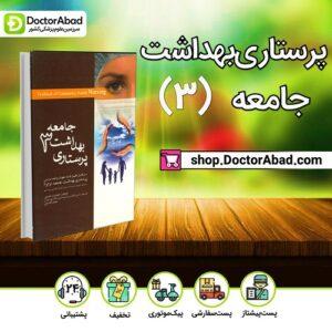 پرستاری بهداشت جامعه جلد 3
