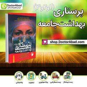 پرستاری بهداشت جامعه 1و2و3 (انتشارات اندیشه رفیع)