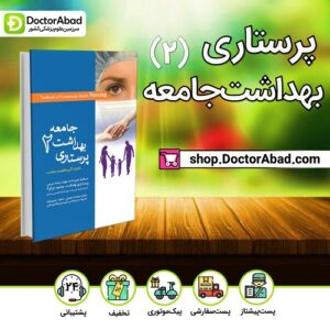 پرستاری بهداشت جامعه جلد2 (اندیشه رفیع)