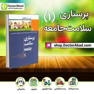 پرستاری سلامت جامعه (لنکستر 1)