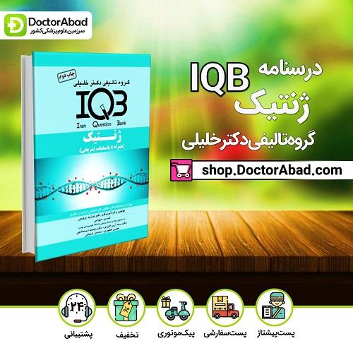 iqb ژنتیک دکتر خلیلی