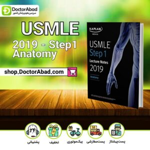 کتاب USMLE -step1 (anatomy)