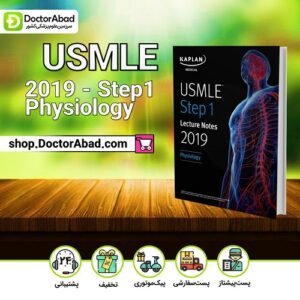 USMLE -step1 (physiology)