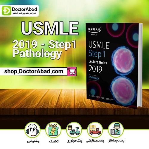USMLE -step1 (pathology)