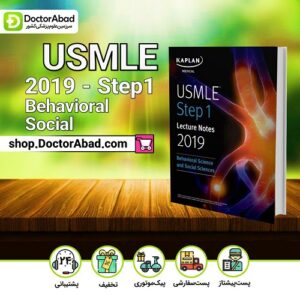 USMLE -step1 (bihavioral,social)