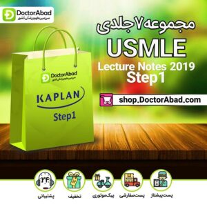 مجموعه 7 جلدی USMLE lecture note -step1