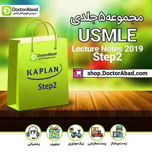 مجموعه ۵ جلدی USMLE lecture note -step2