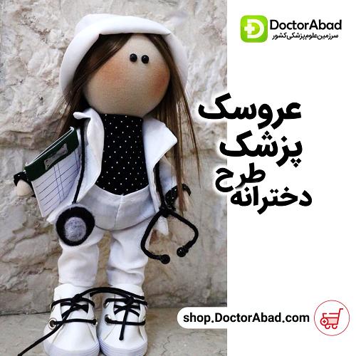 عروسک پزشک طرح دخترانه