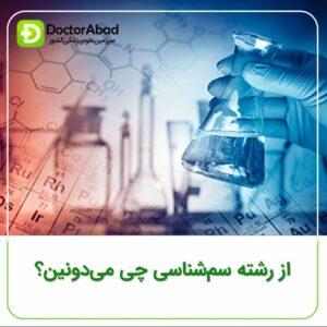 معرفی رشته تخصصی سم شناسی (Toxicology) در داروسازی