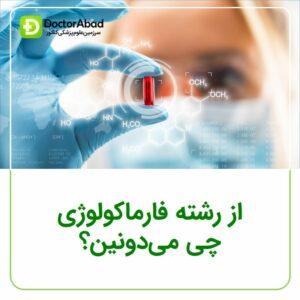 معرفی رشته تخصصی فارماکولوژی (Pharmacology) در داروسازی