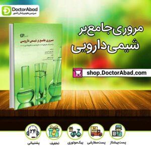 مروری جامع بر شیمی دارویی