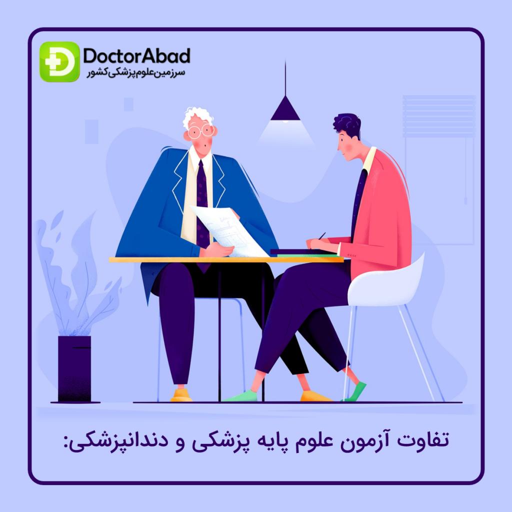 فرق علوم پایه پزشکی و دندانپزشکی
