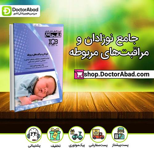 جامع نوزادان و مراقبتهای مربوطه