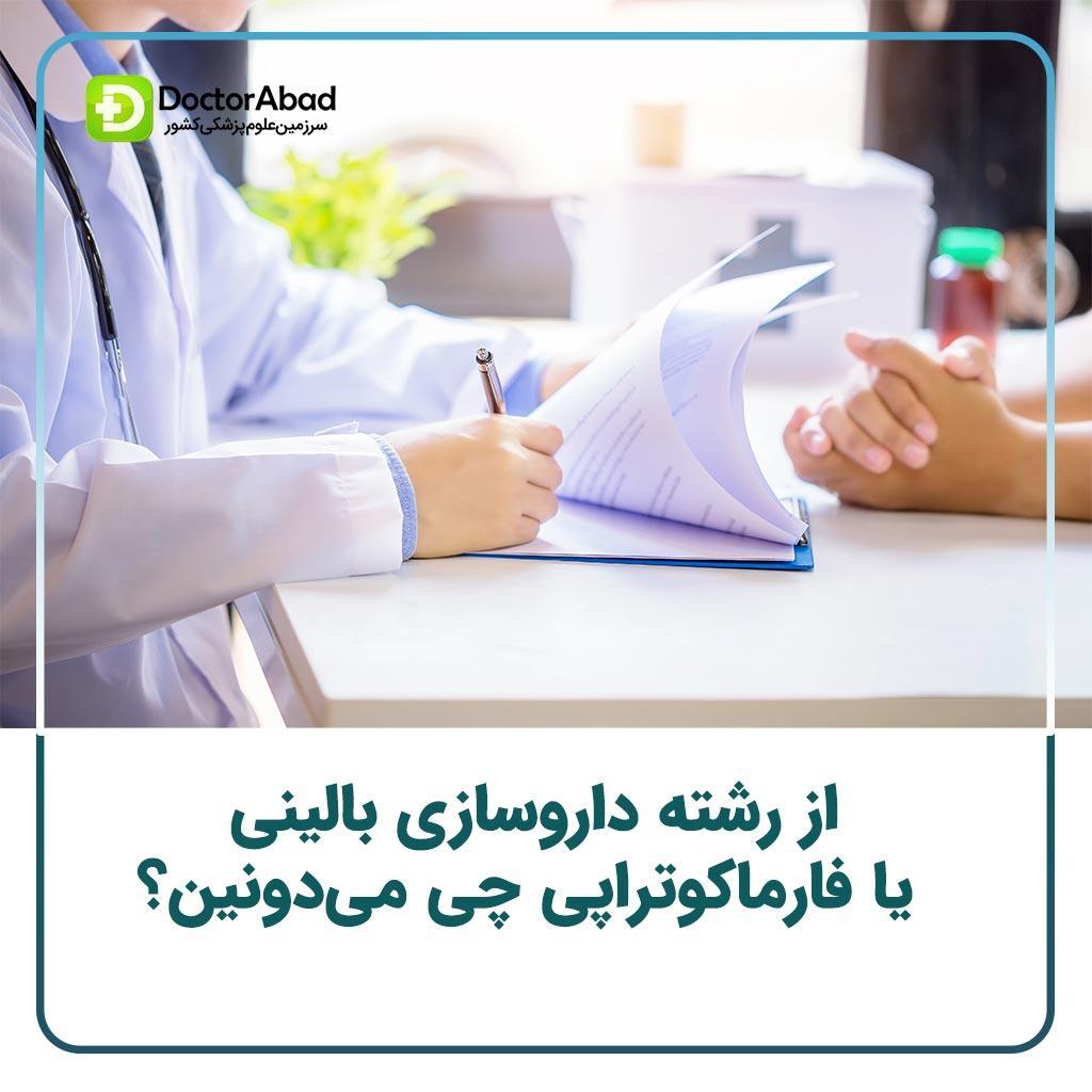 معرفی رشته تخصصی داروسازی بالینی یا فارماکوتراپی (Clinical Pharmacy)
