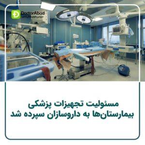 مسئولیت تجهیزات پزشکی بیمارستان ها به داروسازان سپرده شد