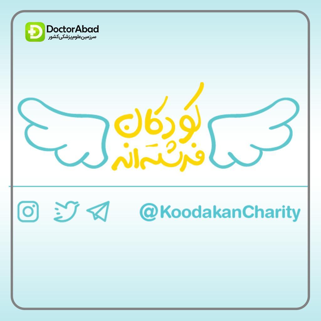 خیریه کودکان فرشته ایرانیان - کودکان فرشته اند (Koodakan charity)
