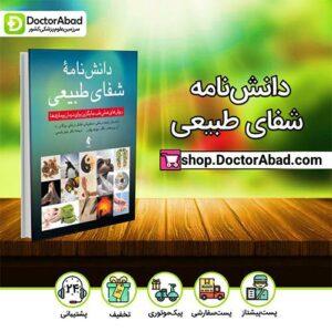 دانشنامه شفای طبیعی