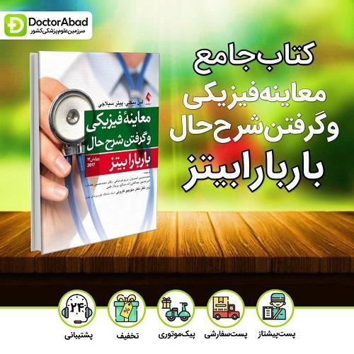 کتاب جامع معاینه فیزیکی و گرفتن شرح حال باربارابیتز(انتشارات ارجمند)
