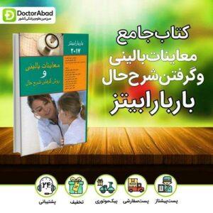 کتاب جامع معاینه فیزیکی و گرفتن شرح حال باربارابیتز(انتشارات اندیشه رفیع)