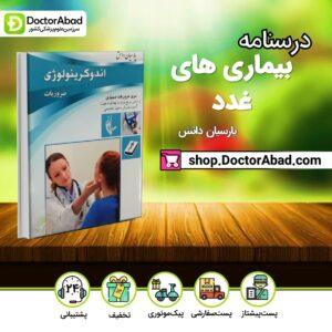 درسنامه بیماری های غدد Endocrinology