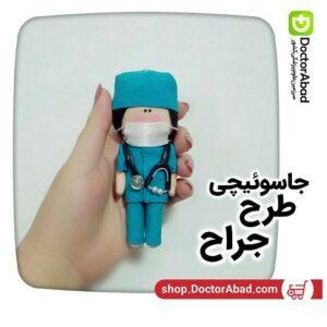 جاسوئیچی طرح جراح (3)