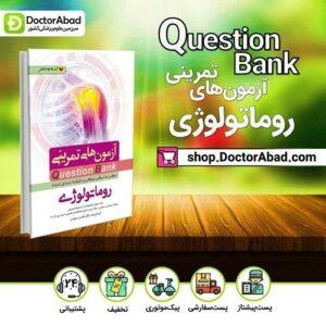 Q-Bank روماتولوژی