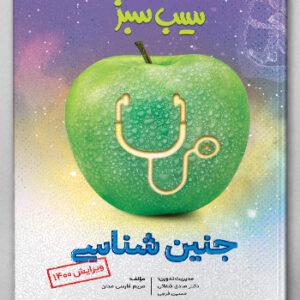 سیب سبز جنینشناسی(علوم پایه پزشکی)