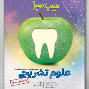 سیب سبز علوم تشریحی(علوم پایه دندانپزشکی)