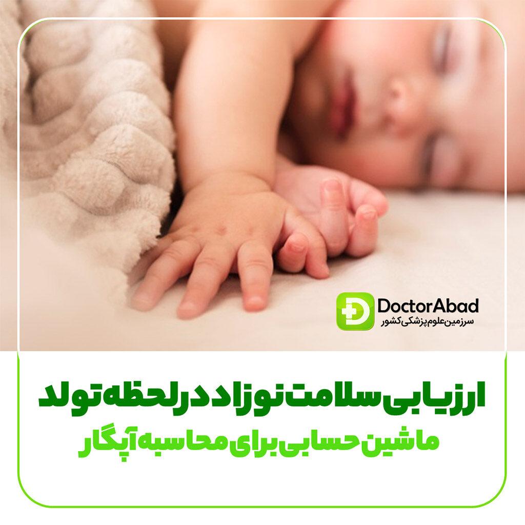 نمره آپگار و سلامت نوزاد