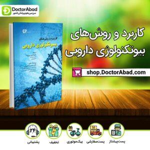 کتاب کاربرد و روش های بیوتکنولوژی دارویی