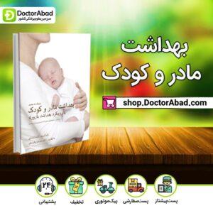 کتاب بهداشت مادر و کودک دکتر پارسا
